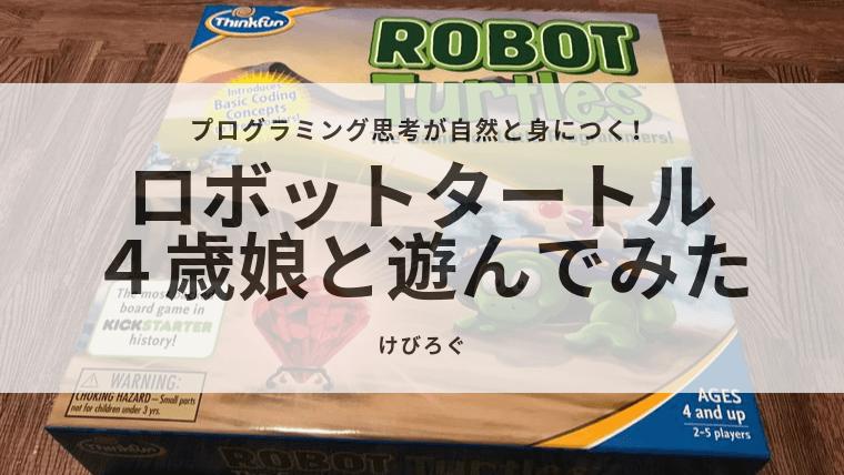 ロボットタートルを4歳の娘と遊んでみた