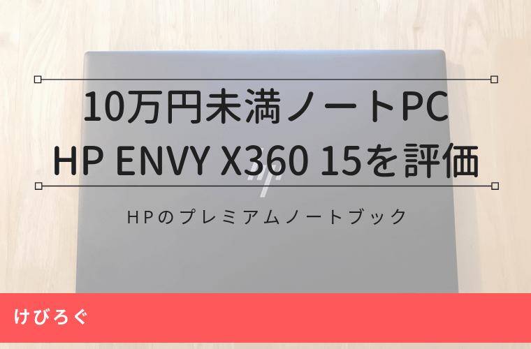 【Ryzen】格安モバイルノートなのに性能もデザインも総取り!【HP Envy x360 15の評価】