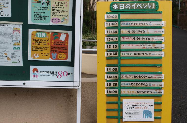 かみね動物園のもぐもぐタイム