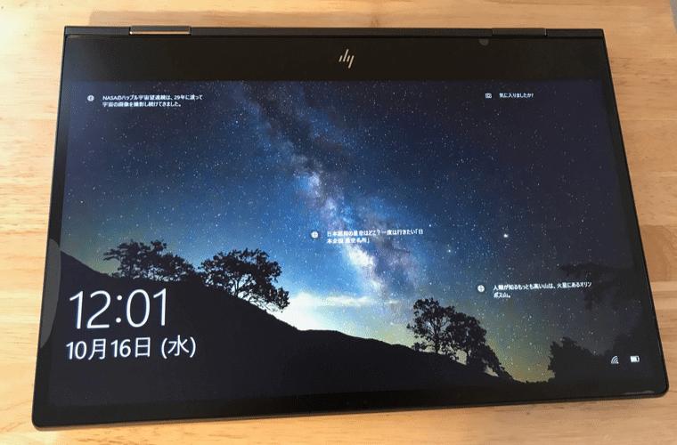 【Ryzen】HP Envy x360 15のタブレットモード