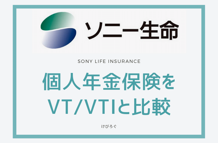ソニー生命個人年金保険VT/VTIと比較