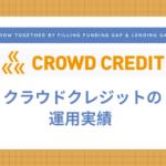 クラウドクレジットの運用実績を公開