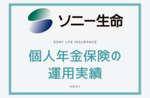 ソニー生命個人年金保険の運用実績