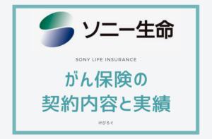 ソニー生命がん保険の契約内容と実績