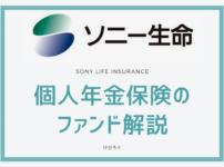 ソニー生命個人年金保険のアクティブファンド内容を紹介