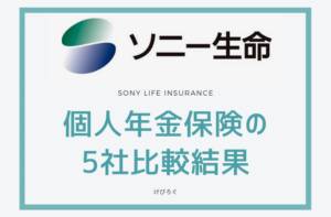個人年金保険を5社比較