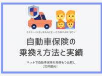 自動車保険の乗換え方法と実績