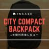 【シティコンパクトバックパック】インケースのリュックは疲れ知らずでおすすめ【レビュー】