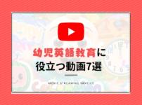 幼児の英語教育に役立つ動画配信サービスはYoutube一択【厳選7動画も紹介】
