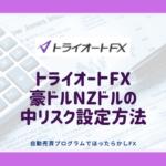 【トライオートFX】コアレンジャー豪ドルNZドルを中リスク高利率での設定方法【実績年利10%】