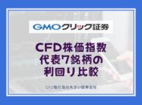 【CFD株価指数】代表7銘柄の利回りを比較。配当額が重要です【GMOクリック証券】
