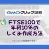 【イギリス100】FTSE100株価指数で年利10%のしくみ作り【GMOクリック証券】