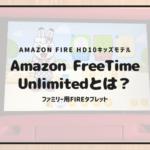 おうち学習にも!Amazon FreeTime Unlimitedとは?メリット・デメリットを解説