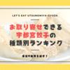 地元民が語る!お取り寄せ宇都宮餃子の種類別おすすめランキング【厳選9選】