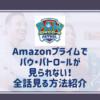 Amazonプライムビデオでパウ・パトロールが見られない!全話見られる方法紹介