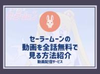 美少女戦士セーラームーンの動画を全話無料で視聴する方法!【TVアニメ・劇場版を網羅】