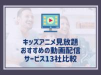 キッズアニメ見放題おすすめ!動画配信サービス13社比較