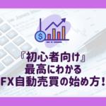 【初心者向け】最高にわかる自動売買FXの始め方!定期収入が得られるFX投資法を解説