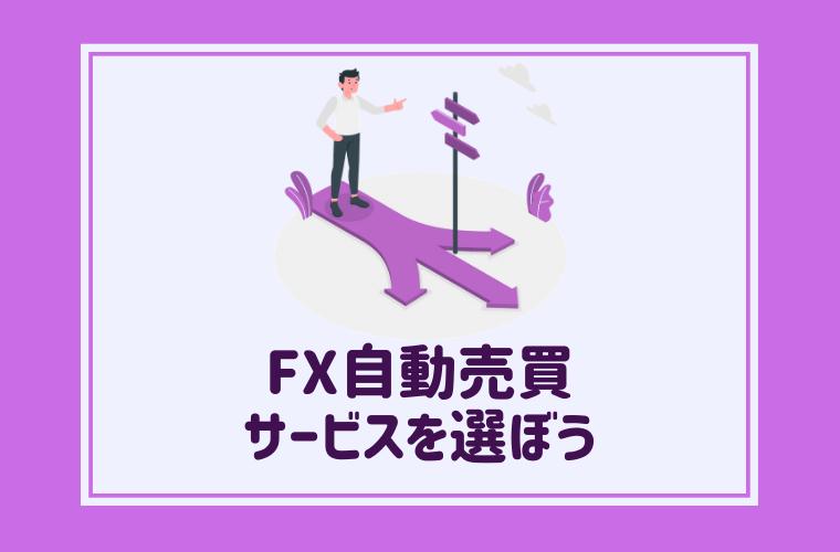 FX自動売買の始め方:まずは証券会社を選ぶ(トライオートFXがおすすめ!)