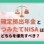 確定拠出年金とNISAはどちらを優先すべき?両方実践する会社員が解説