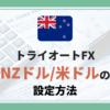 【トライオートFX】最も優秀なNZドル/米ドルの設定方法を解説【年利15%目標】