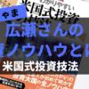 じっちゃま(広瀬隆雄さん)の米国株投資技法