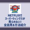 NETFLIXでスーパーウィングスが見られない!全話無料で見られる方法紹介